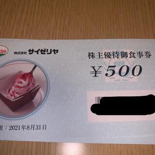 サイゼリヤ株主優待券5000円(レストラン/食事券)