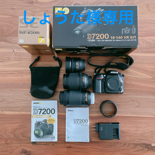 Nikon - Nikon デジタル一眼 D7200 18-140VR レンズキット+レンズ2本