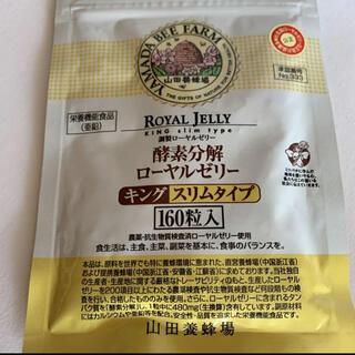 山田養蜂場 - 山田養蜂場酵素分解ローヤルゼリー キングスリムタイプ 160粒入