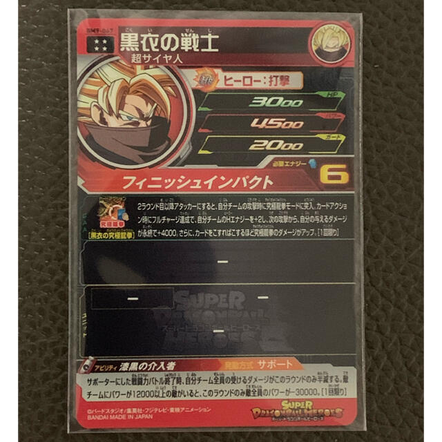 BANDAI(バンダイ)のスーパードラゴンボールヒーローズ  BM9-067 黒衣の戦士 エンタメ/ホビーのトレーディングカード(シングルカード)の商品写真