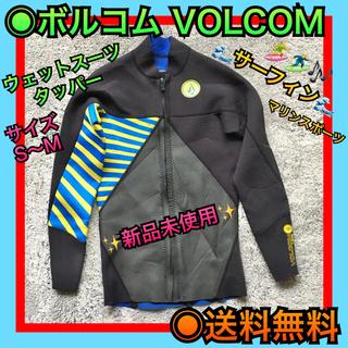 volcom - ウェットスーツ タッパー ‼️新品未使用‼️サイズM ボルコム◉送料無料