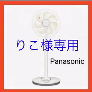 パナソニック(Panasonic)のパナソニック リビング扇(シルキーベージュ)F-CS338-C(扇風機)
