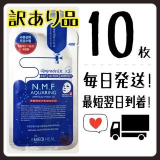 【10枚】メディヒール mediheal N.M.F NMF アクアリング