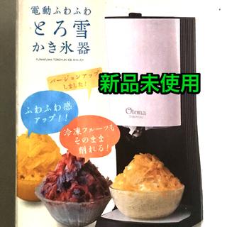 ドウシシャ(ドウシシャ)の未開封 ドウシシャ とろ雪かき氷器(調理道具/製菓道具)