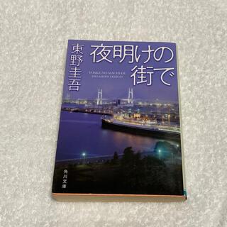 カドカワショテン(角川書店)の夜明けの街で 東野圭吾(その他)