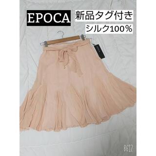 EPOCA - 新品タグ付き☆EPOCA エポカ シルク100% フレアスカート