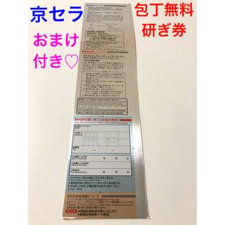 京セラ - ♡おまけ付き★京セラ★無料研ぎ直し券★セラミック★