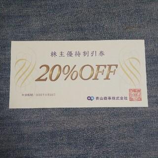 スーツカンパニー(THE SUIT COMPANY)のTHE SUIT COMPANY20%OFF株主優待券(ショッピング)