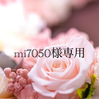 mi7050様専用