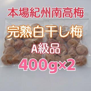 【容器無し】ネコポス発送♪完熟白干し梅400g×2 (A級品)(漬物)