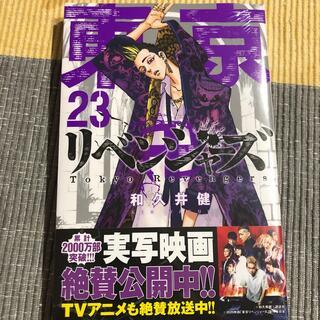 講談社 - 東京リベンジャーズ 23巻