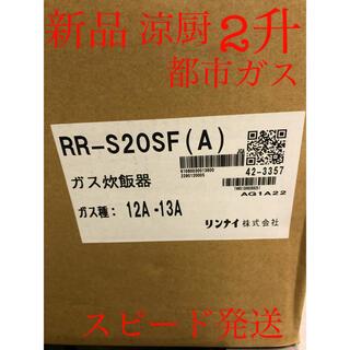 Rinnai - 新品❗️2升ガスゴム管付きリンナイ涼厨ガス炊飯器都市ガス業務用