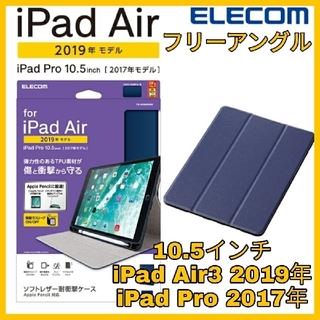 10.5インチ iPadAir3 iPadPro ケース カバー ネイビー 青