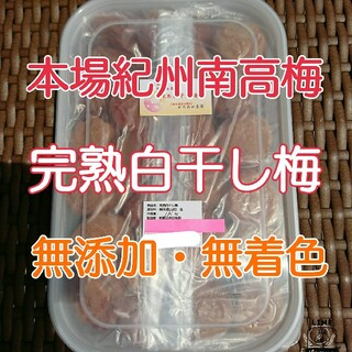2020年 本場紀州南高梅 みなべ町産チョコット訳あり☆完熟白干し梅1kg(漬物)