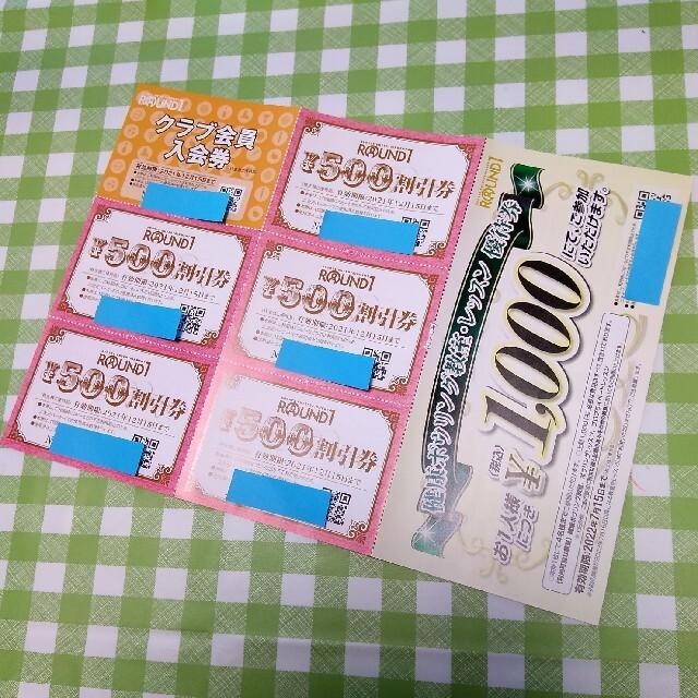 ラウンドワン株主優待 チケットの施設利用券(ボウリング場)の商品写真