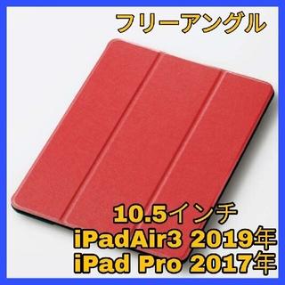 エレコム(ELECOM)のiPad Air3 / Pro 10.5 ケース カバー フラップ レッド 赤(iPadケース)