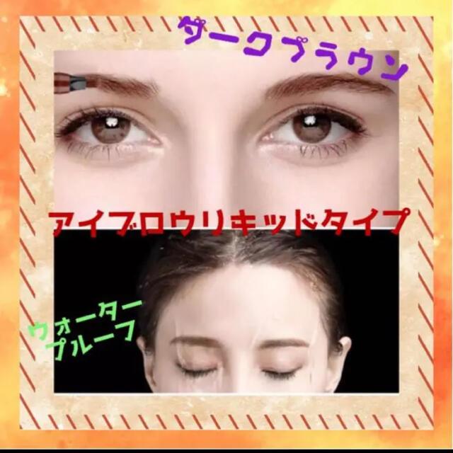 アイブロウ ライトブラウン ダークブラウン 3D リキッドアイブロウ タトゥー コスメ/美容のベースメイク/化粧品(アイブロウペンシル)の商品写真
