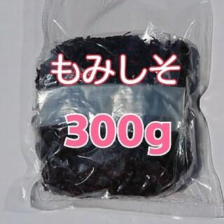 【容器無し】ネコポス発送♪無添加・無着色  もみしそ300g×2(漬物)