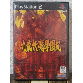 PlayStation2 - 九龍妖魔學園紀 PS2