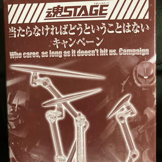 BANDAI - 【新品未開封】ロボット魂 魂ステージ ディスプレイスタンド