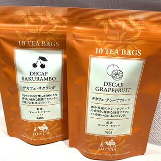 ルピシア(LUPICIA)の★ルピシア デカフェ・サクランボ デカフェ・グレープフルーツ 各10包(茶)