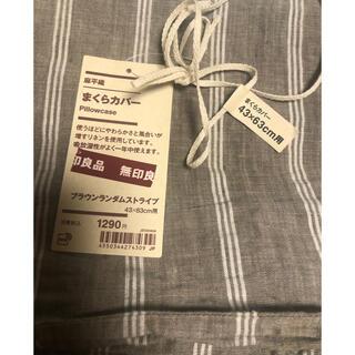 ムジルシリョウヒン(MUJI (無印良品))の無印良品 リネン100%枕カバー 43 × 63センチ用(シーツ/カバー)
