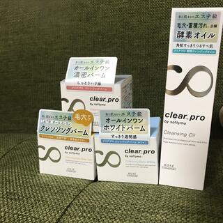 コーセー(KOSE)のソフティモ クリアプロ クレンジングバーム スキンケアまとめ売り(クレンジング/メイク落とし)