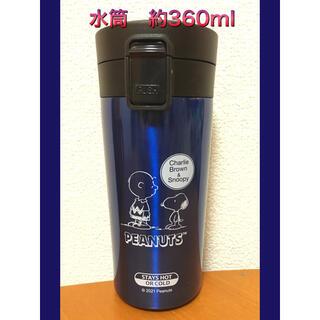 新品未使用 スヌーピー SNOOPY ステンレスマグボトル 約360ml(水筒)