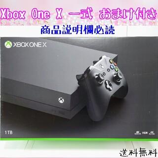 Xbox - 【ワン・エックス】Xbox One X 1TB【おまけ付き】