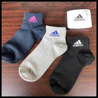adidas - adidas 靴下 ソックス 3足 【購入時コメント不要です】