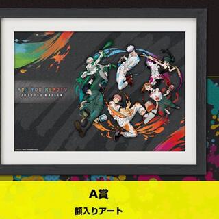 セガ(SEGA)の呪術廻戦 セガ ラッキーくじ A賞 額入りアート(その他)