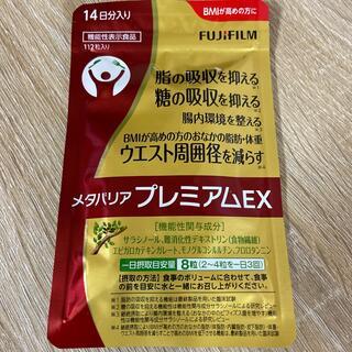 フジフイルム(富士フイルム)の富士フイルム メタバリア プレミアムEX 112粒 14日分(ダイエット食品)