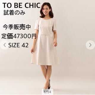 TO BE CHIC - TO BE CHIC 試着のみ 未使用 ワンピース パール ベージュ 42 L