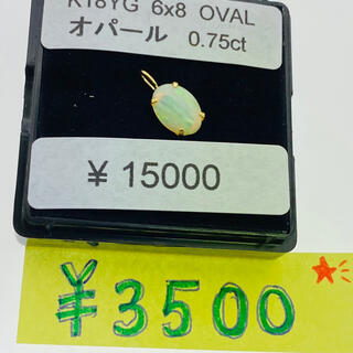 045 K18YG ペンダントトップ オパール OVAL 6×8 AANI アニ