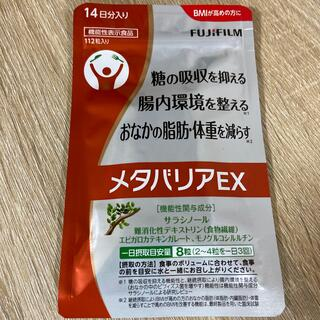 フジフイルム(富士フイルム)の富士フイルム メタバリアEX 112粒 14日分(ダイエット食品)