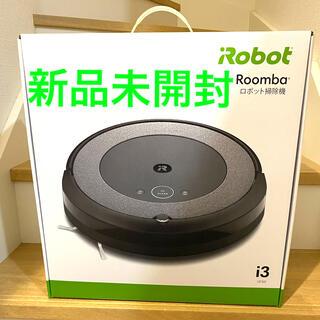 アイロボット(iRobot)の【新品未使用】最新モデル iRobot アイロボット Roomba ルンバ i3(掃除機)