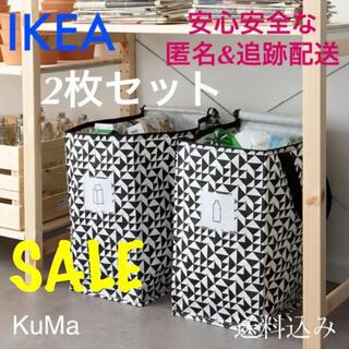 IKEA クナラ 2枚セット 収納 分別 バッグ