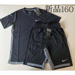 NIKE - 新品160 ナイキ Tシャツ ハーフパンツ