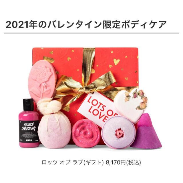 LUSH(ラッシュ)のLUSH🧼LOTSOFLOVE(ロッツオブラブ)ギフトボックス コスメ/美容のボディケア(入浴剤/バスソルト)の商品写真