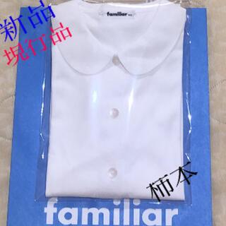 ファミリア(familiar)の❣️新品❣️現行品❤︎familiar     長袖ブラウス size140cm(ブラウス)