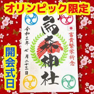 【オリンピック限定】烏森神社  御朱印 【開会式】7/23 五輪 パワースポット(印刷物)