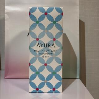 アユーラ(AYURA)のアユーラ メディテーションバス 香涼み 300ml(入浴剤/バスソルト)
