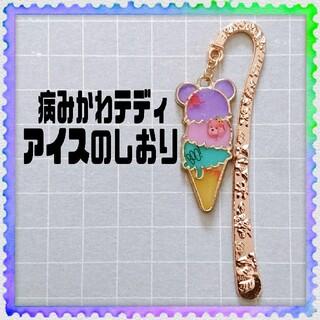 クマ テディベア アイスクリーム 病みかわいい 読書 しおり ハンドメイド(しおり/ステッカー)