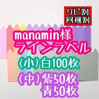 manamin様 ラインラベル(その他)
