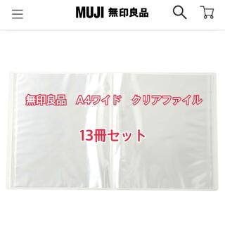 ムジルシリョウヒン(MUJI (無印良品))の無印良品 A4ワイド クリアホルダー(ファイル/バインダー)