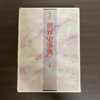 オウブンシャ(旺文社)の世界史事典 3訂版(語学/参考書)