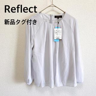 リフレクト(ReFLEcT)の新品 リフレクト reflect ブラウス グレーuntitled 23区 組曲(シャツ/ブラウス(長袖/七分))