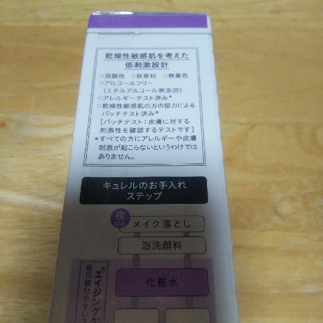 Curel(キュレル)のキュレル エイジングケアシリーズ 化粧水(140ml) &クリーム(40g) コスメ/美容のスキンケア/基礎化粧品(化粧水/ローション)の商品写真