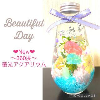 【New】〜360度アクアリウム〜水族館風♡蓄光Mixハーバリウム♡♯8(プリザーブドフラワー)