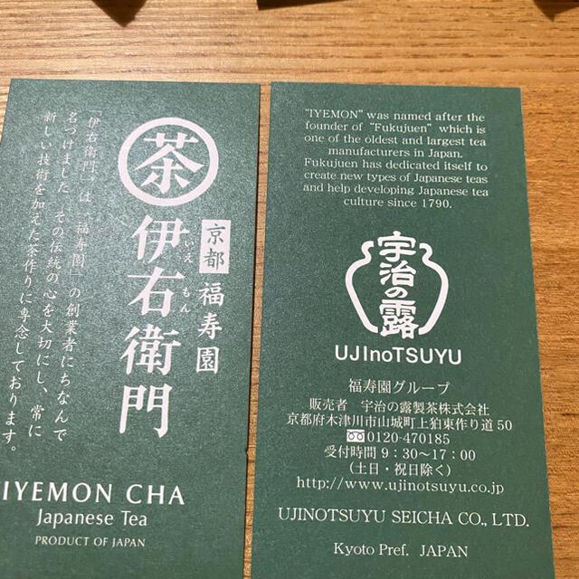 伊右衛門 抹茶入り煎茶 ティパック2g✖️40p 食品/飲料/酒の飲料(茶)の商品写真